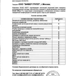 01-litsenziya-scad-11-5
