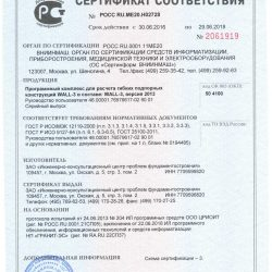 02-sertifikat-wall-3-2013-30-06-2016_stranitsa_1