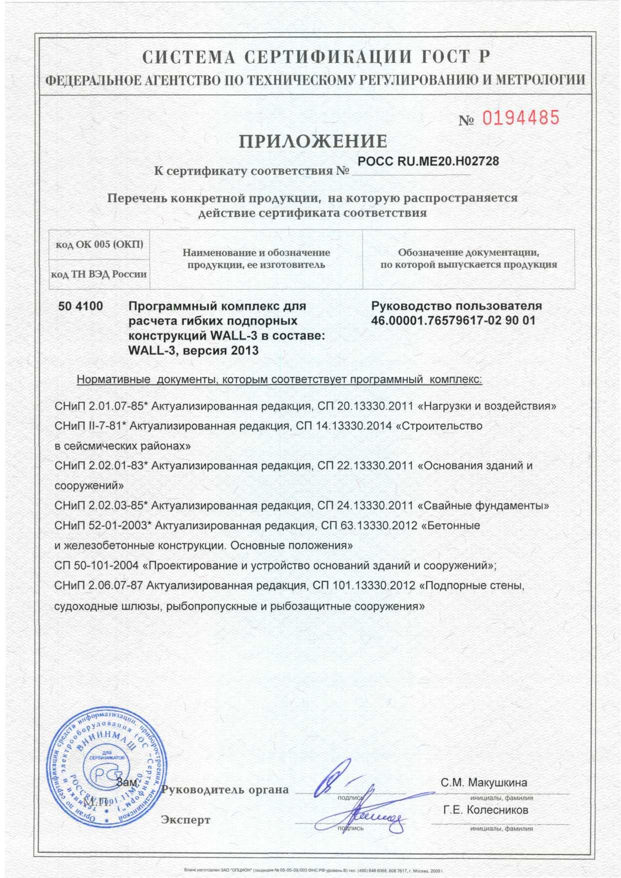 02-sertifikat-wall-3-2013-30-06-2016_stranitsa_2
