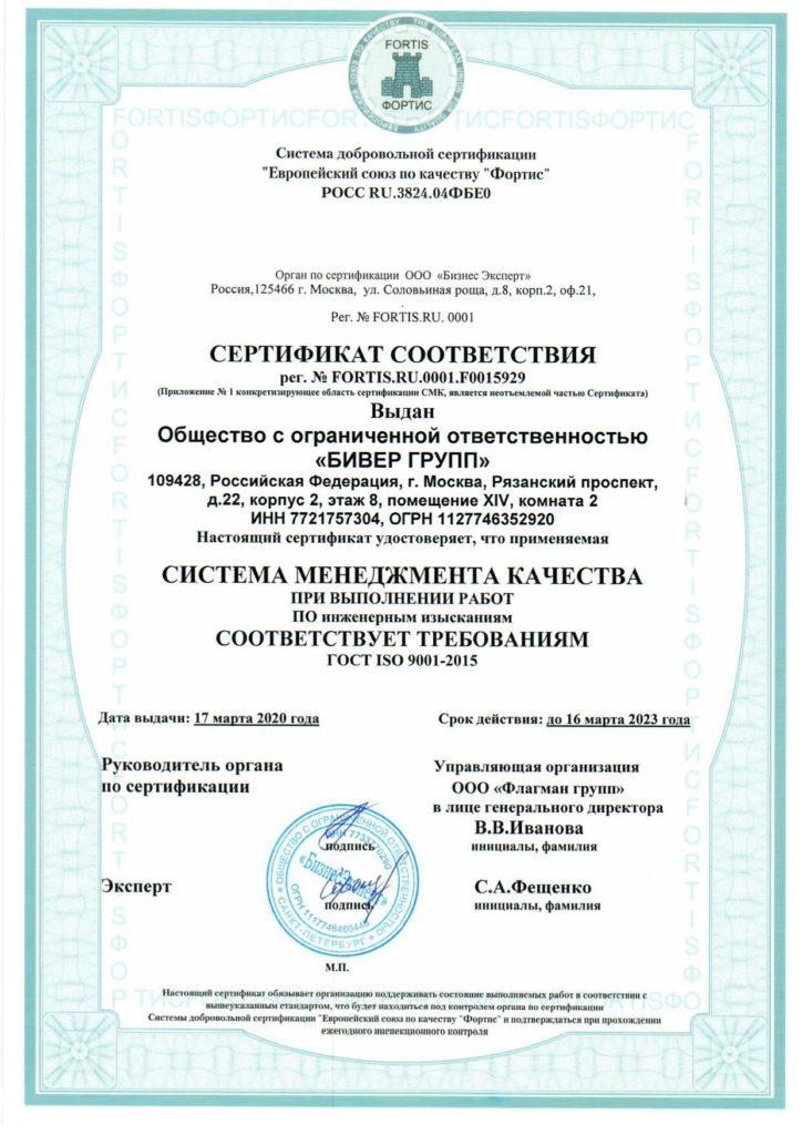 Сертификат Fortis Система менеджмента качества