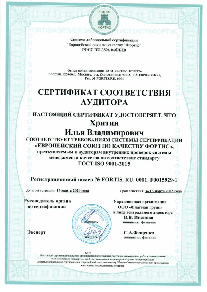 Сертификат Fortis соответствия аудитора